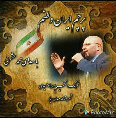 دانلود آهنگ جدید محمد حشمتی بنام پرچم ایران وطنم