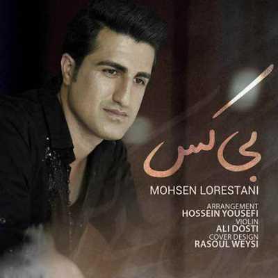 دانلود آهنگ جدید محسن لرستانی بنام بی کس