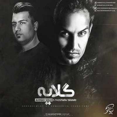 دانلود آهنگ جدید احمد سلو بنام گلایه