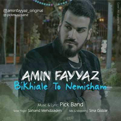 دانلود آهنگ جدید امین فیاض بنام بیخیال تو نمیشم