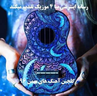 دانلود گلچین آهنگ های بهمن 96