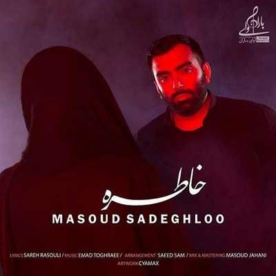 دانلود آهنگ جدید مسعود صادقلو بنام دیوونه حالیت نیست