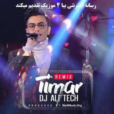 دانلود ریمیکس جدید محسن ابراهیم زاده بنام تیمار