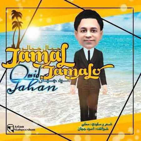 دانلود آهنگ جدید امید جهان بنام جمال جمالو