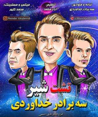 دانلود موزیک ویدیو جدید سه برادر خداوردی بنام تشت شیر