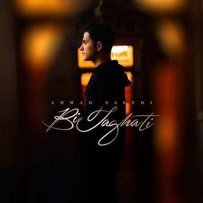 دانلود آهنگ جدید احمد سعیدی بنام بی طاقتی