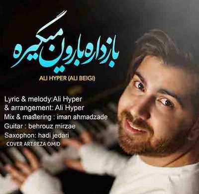 دانلود آهنگ جدیدا یکی اومده تو قلبم عاشقم کرده شدیدا علی هایپر