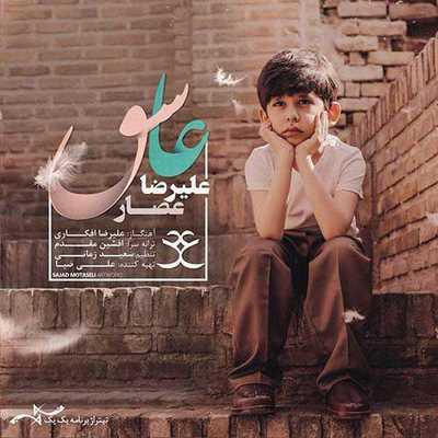 دانلود آهنگ جدید علیرضا عصار بنام عاشق