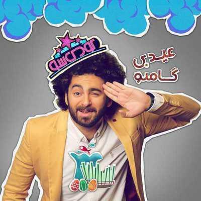 دانلود آهنگ جدید هومن گامنو بنام عیدی
