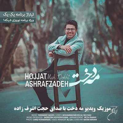 دانلود موزیک ویدیو جدید حجت اشرف زاده بنام مه دخت
