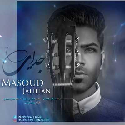 دانلود آهنگ جدید مسعود جلیلیان بنام جدایی