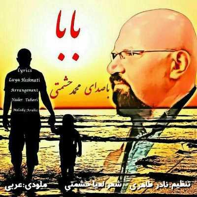 دانلود آهنگ جدید محمد حشمتی بنام پدر