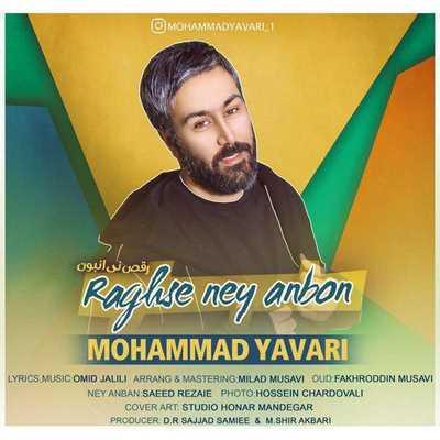 دانلود آهنگ جدید محمد یاوری بنام رقص نی انبون