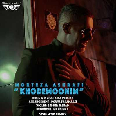 دانلود آهنگ جدید مرتضی اشرفی بنام خودمونیم