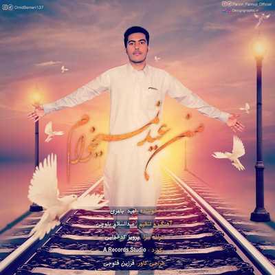 دانلود آهنگ جدید امید بامری بنام من عید نمیخوام