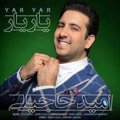 دانلود آهنگ جدید امید حاجیلی بنام یار یار