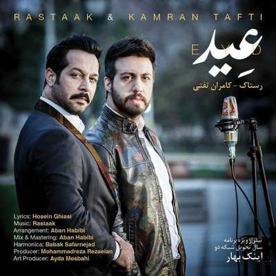 دانلود آهنگ جدید رستاک و کامران تفتی بنام عید