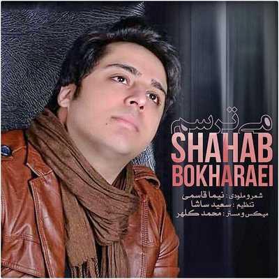 دانلود آهنگ جدید شهاب بخارایی بنام می ترسم