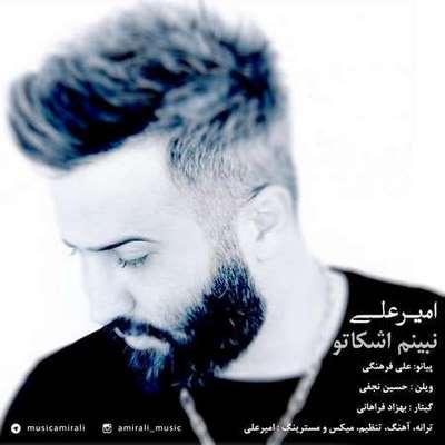 دانلود آهنگ جدید امیر علی بنام نبینم اشکاتو