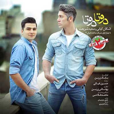 دانلود آهنگ های سریال ساخت ایران 2