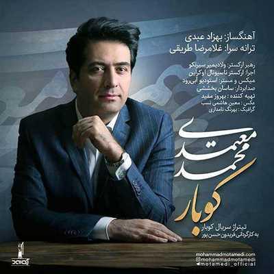 دانلود آهنگ جدید محمد معتمدی بنام کوبار