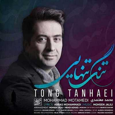 دانلود آهنگ جدید محمد معتمدی بنام تنگ تنهایی