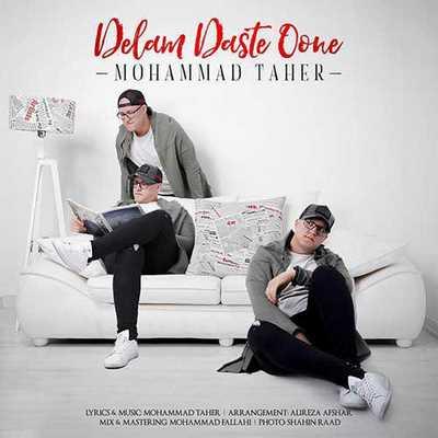 دانلود آهنگ جدید محمد طاهر بنام دلم دست اونه