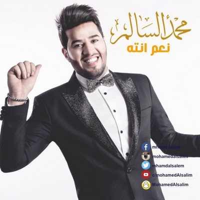 دانلود آهنگ محمد السالم ذاک من ذاک