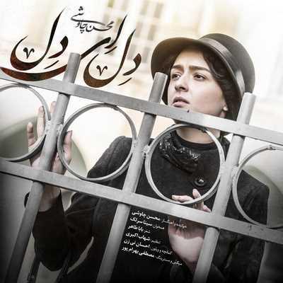 دانلود آهنگ جدید محسن چاوشی بنام دل ای دل