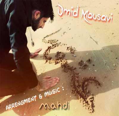 دانلود آهنگ جدید امید موسوی بنام عشق ما