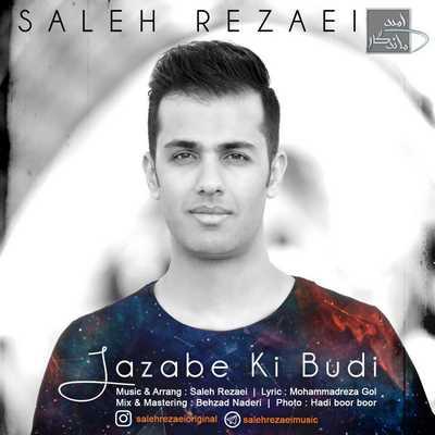 دانلود آهنگ جدید صالح رضایی بنام جذاب کی بودی