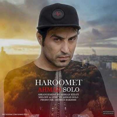 دانلود آهنگ جدید احمد سلو بنام حرومت