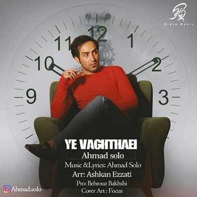 دانلود آهنگ جدید احمد سلو بنام یه وقتایی