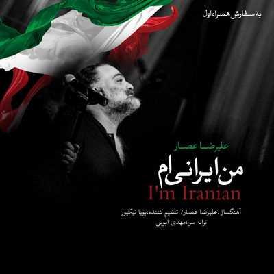 دانلود آهنگ جدید علیرضا عصار بنام من ایرانیم