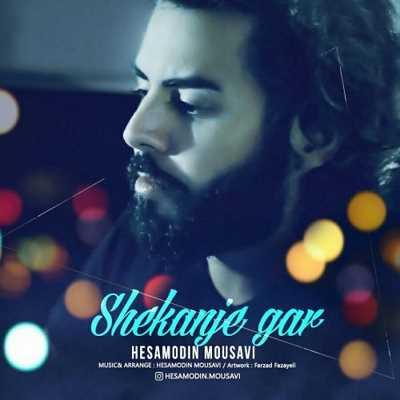 دانلود آهنگ جدید حسام الدین موسوی بنام شکنجه گر