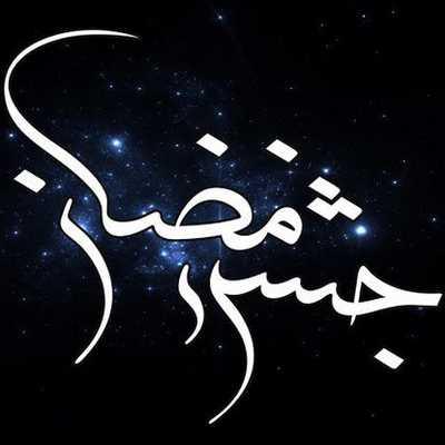 دانلود آهنگ های تیتراژ ایتدایی و پایانی جشن رمضان 97