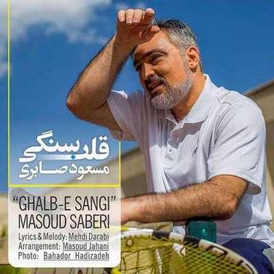 دانلود آهنگ جدید دکتر مسعود صابری بنام قلب سنگی
