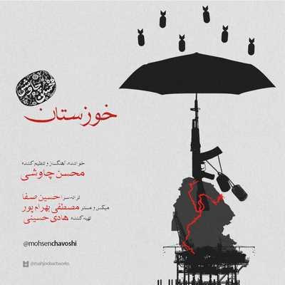 دانلود آهنگ جدید محسن چاوشی بنام خوزستان