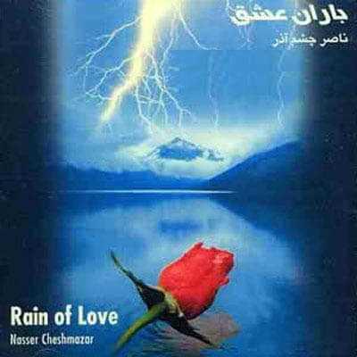 دانلود آهنگ باران عشق از ناصر چشم آذر