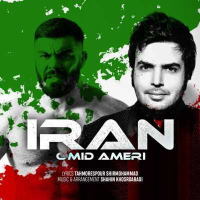 دانلود آهنگ جدید امید عامری بنام ایران