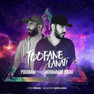 دانلود آهنگ جدید محمد بیباک و پورنام بنام طوفان لعنتی