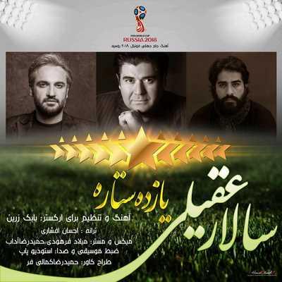دانلود آهنگ تیم ملی ایران در جام جهانی 2018