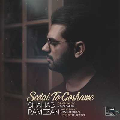 دانلود آهنگ جدید شهاب رمضان بنام صدات تو گوشمه