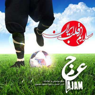دانلود آهنگ جدید عجم باند بنام سلام از قلب ایران
