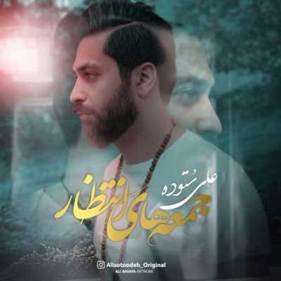 دانلود آهنگ جدید علی ستوده بنام جمعه های انتظار