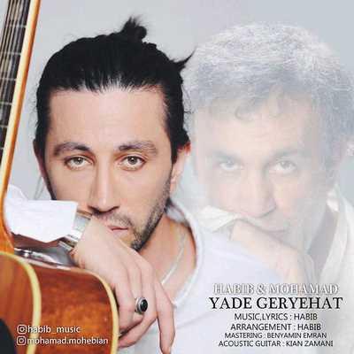 دانلود آهنگ جدید زنده یاد حبیب بنام یاد گریه هات