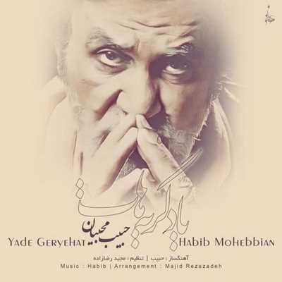 دانلود آهنگ جدید حبیب بنام یاد گریه هات