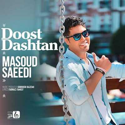 دانلود آهنگ جدید مسعود سعیدی بنام دوست داشتن