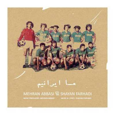 دانلود آهنگ جدید مهران عباسی بنام ما ایرانیم
