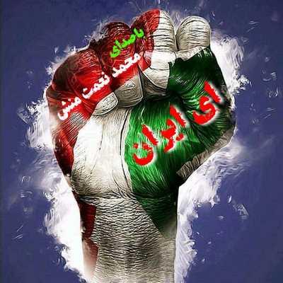 دانلود آهنگ جدید محمد نعمت منش بنام ای ایران